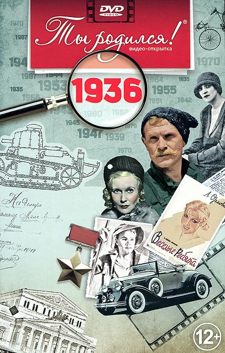 """Видео-открытка """"Ты родился!"""": 1936 год"""