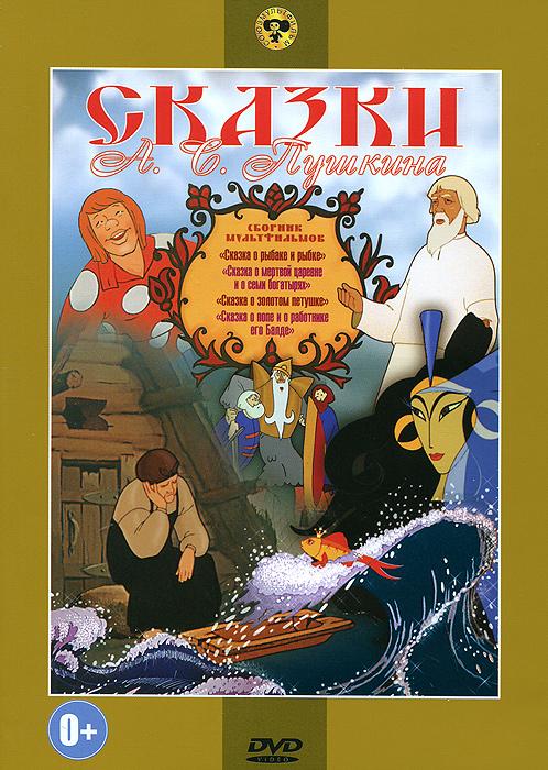 Сказки А. С. Пушкина. Сборник мультфильмов 2008 DVD