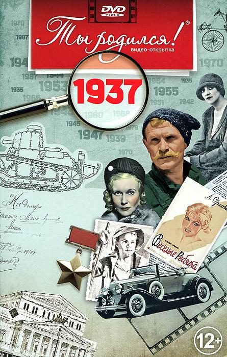 """Видео-открытка """"Ты родился!"""": 1937 год"""