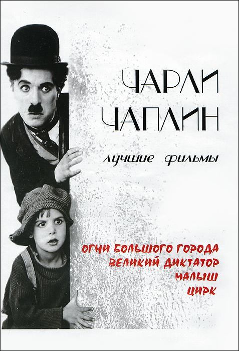 Чарли Чаплин: Огни большого города / Великий диктатор / Малыш / Цирк 2014 DVD