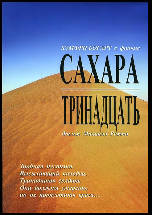 Сахара / Тринадцать 2014 DVD