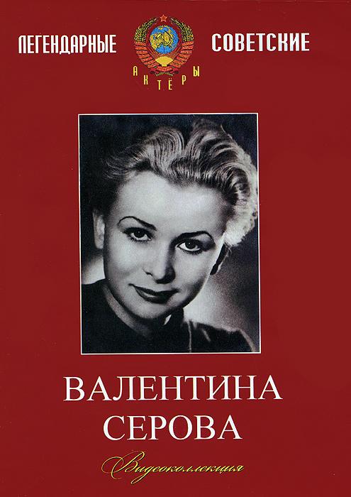Валентина Серова (