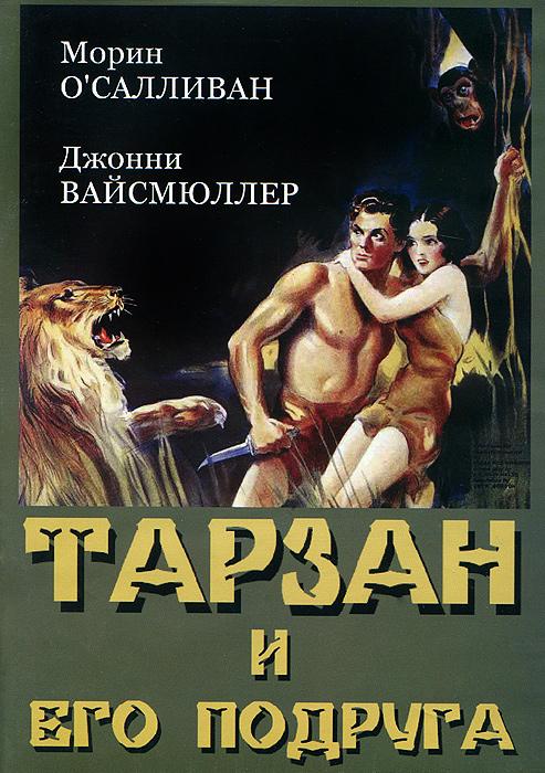 Тарзан и его подруга 2014 DVD