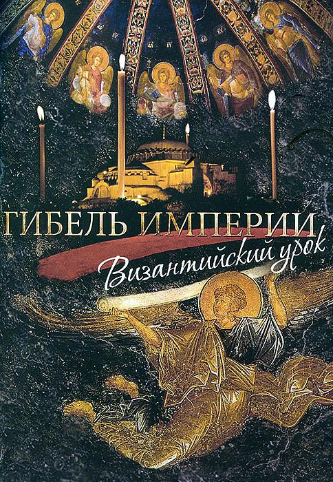 Гибель империи. Византийский урок 2008 DVD
