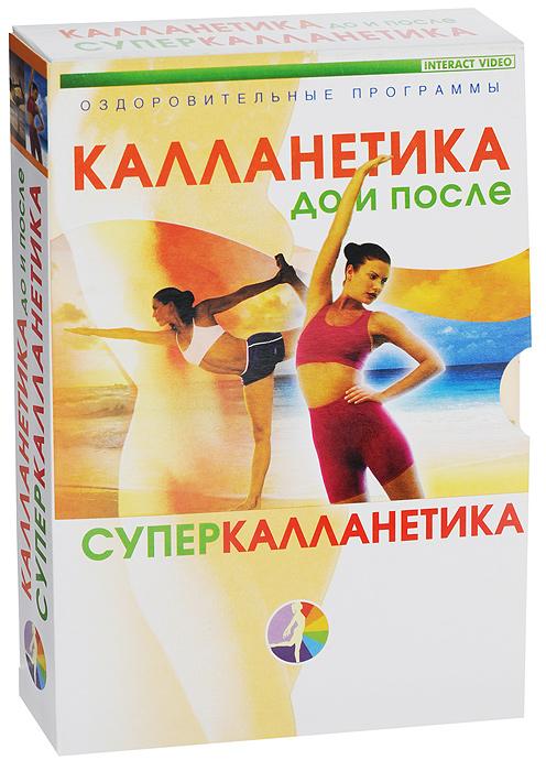 Калланетика до и после / Суперкалланетика (2 DVD)Красивая фигура - мечта любой женщины. Вы можете замечательно улучшить свою фигуру с помощью калланетики - эффективной системы статических упражнений на растяжении мышц. Калланетика не только облагораживает формы тела, но и увеличивает гибкость, физическую выносливость, укрепляет волю. Освоить начальную программу калланетики Вам помогут автор-специалист по оздоровительным системам Ольга Завитаева и тренер Антон Макаркин.