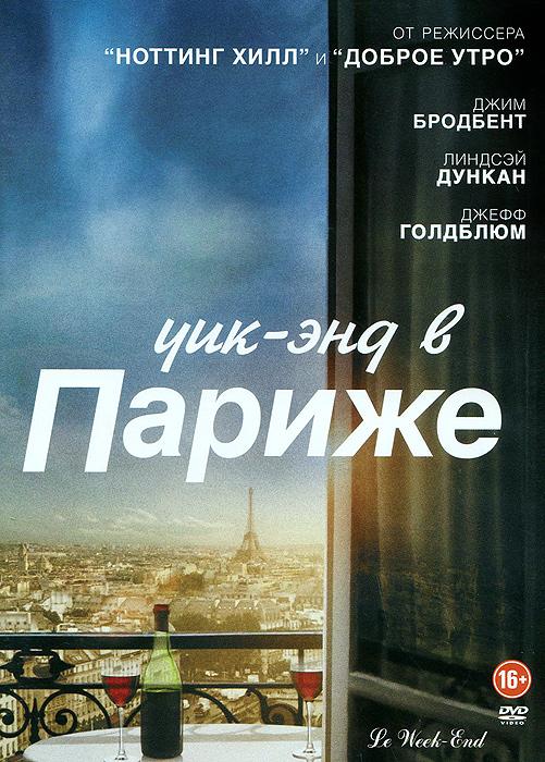 Линдсей Дункан («Мэнсфилд Парк»), Джим Бродбент («Вдовья гора»), Джефф Голдблюм («Девять месяцев») в мелодраме Роджера Мичелла «Уик-энд в Париже». Супружеская пара спустя многие годы после медового месяца возвращается в Париж в попытке освежить брак. В столице Франции они встретят старого приятеля, которому удается вдохнуть в охладевшие отношения новую жизнь.