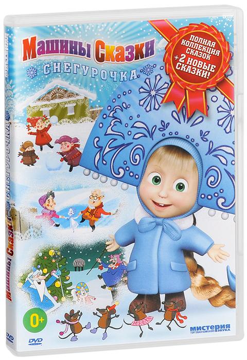 Маша и Медведь: Машины сказки, Снегурочка