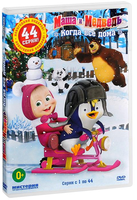 Маша и Медведь: Когда все дома, серии 1-44 2014 DVD