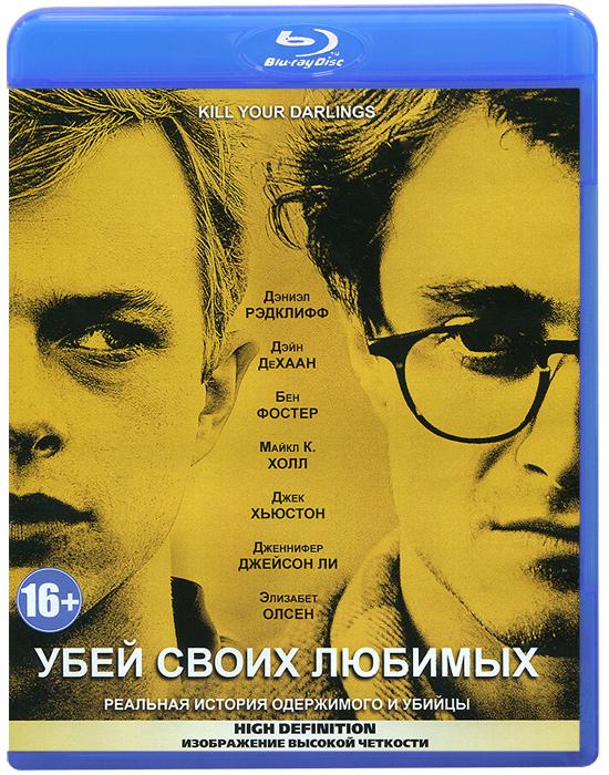 Убей своих любимых (Blu-ray)