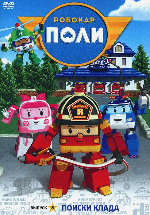 На одном красивом острове есть городок Брумс, в котором живут машинки самых разных нужных профессий. Как и в любом городе, иногда здесь случаются неприятности, большие и не очень. Но если вдруг что-то стряслось, на помощь зовут команду робокаров-спасателей, смелых машинок, которые умеют трансформироваться в роботов! Самый быстрый полицейский автомобиль Поли, сильный помощник пожарных Рой, очень умная скорая помощь Эмбер и забавный вертолет Хэлли, а вместе - команда спасателей. Поспешим на помощь друзьям! Содержание: 01. Лгунишка Роди Жадный 02. Жадный господин Уиллер 03. Все любят цирк 04. Болото 05. Подарок Мини 06. Лэки, Лэти, Лэпи 07. Давай играть вместе, Пок! 08. Спасибо, Клини! 09. Спуки и пчелиный рой 10. Всегда любить себя 11. Экскурсия для Энни 12. Поиски клада 13. Морской друг