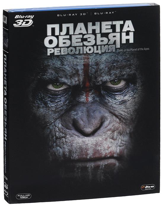 Планета обезьян: Революция 2D и 3D (2 Blu-ray)Гэри Олдман (Гарри Поттер и узник Азкабана), Энди Серкис (Властелин Колец) и Джейсон Кларк (Великий Гэтсби) в фантастическом боевике Мэтта Ривса Планета обезьян: Революция. 2026 год, человечество на грани вымирания из-за смертельного вируса. Когда группа выживших в поисках нового безопасного места попадает в глухие леса неподалеку от Сан-Франциско, то обнаруживает там высокоразвитую колонию обезьян под предводительством Цезаря. Представители двух рас заключают мирное соглашение, но напряжение растет, и нейтралитет стремительно превращается в жестокую войну.