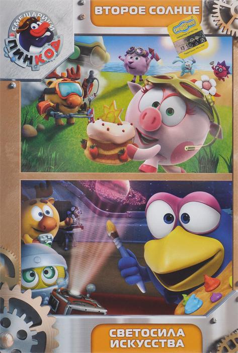 Смешарики: Пинкод: Второе солнце / Светосила искусства (2 DVD)