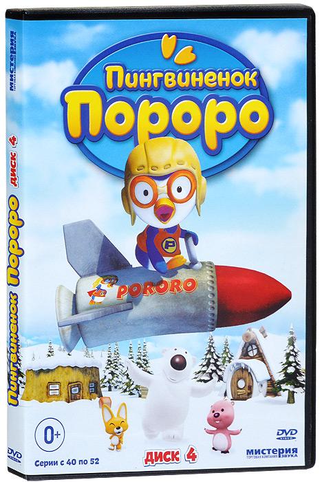 Пингвиненок Пороро: Выпуск 4, серии 40-52