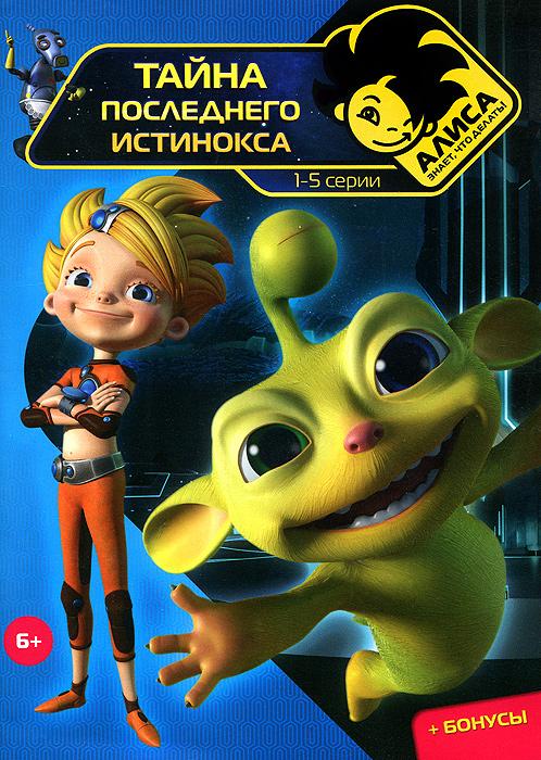 Алиса знает, что делать! Выпуск 1: Тайна Последнего истинокса, серии 1-5 2014 DVD