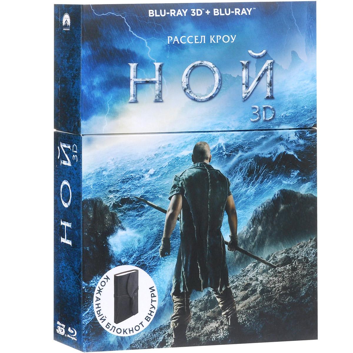 Ной 3D + 2D (2 Blu-ray) + Подарок: блокнот