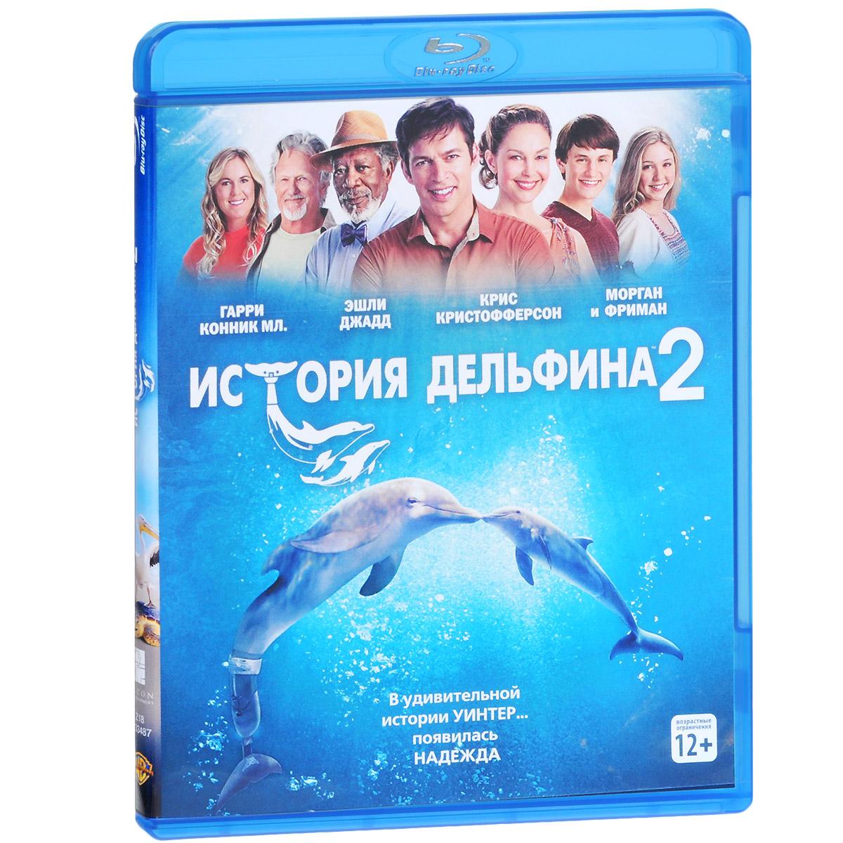 Гарри Конник-младший («Веселый эльф»), Эшли Джадд («Свидетель»), Крис Кристофферсон («Танцуй со мной»)в драме Чарльза Мартина Смита «История дельфина 2» Вдохновляющая история Уинтер не закончилась. Спустя несколько лет после протезирования хвоста, Уинтер лишается суррогатной мамы и остаётся одна. Теперь опечаленный дельфин не хочет общаться даже со своим лучшим другом-человеком Сойером. Хуже того, Уинтер могут переселить из аквариума, ведь по закону дельфинов нужно содержать парами. Доктору Клэю Хаскету и его команде не удаётся найти соседа для Уинтер. Ещё немного, и они лишатся своей любимицы. Однако затем, по воле судьбы, в их жизни появляется Надежда.
