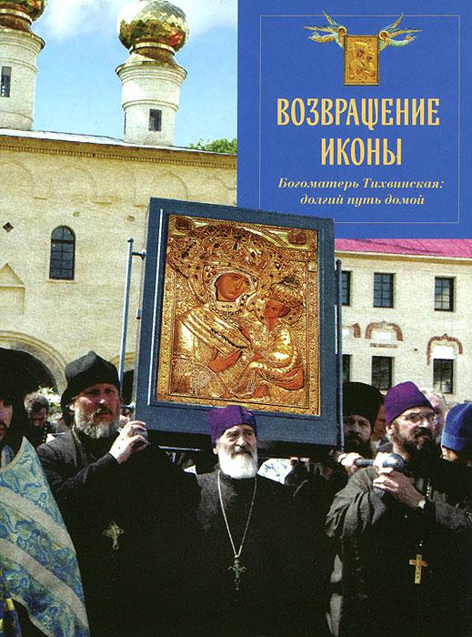 Во времена, когда люди отступают от истины и от веры, творят зло и неправду, они лишаются попираемых святынь, храмов и икон. Так случилось и с Тихвинским чудотворным образом. В 1941 году он оставил свою обитель и ушел в дальнее странствие - через Псков, Ригу, Польшу, Чехословакию и Германию в далекую Америку. В течение 60 лет его оберегали и хранили епископ Иоанн (Гарклавс) и его приемный сын протоиерей Сергий Гарклавс, ожидая, когда икону можно будет вернуть в Россию. Это время настало в 2004 году, когда икона вернулась в свою родную, восстановленную после многолетней разрухи обитель. Возвращение чудотворного явленного образа Пресвятой Богородицы стало уникальным событием не только для Тихвинского монастыря, но и для всей Русской Православной Церкви, для всего нашего дорогого земного Отечества, для сотен тысяч людей, пришедших в те дни поклониться святому образу в Риге, Москве, Санкт-Петербурге.