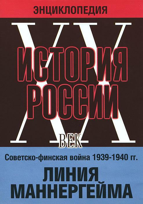 Советско - финская война 1939 1940 гг. Линия Маннергейма