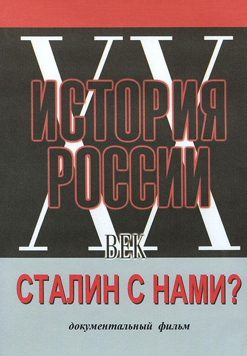 Документальный фильм о людях, убежденных в гениальности «отца народов». О тех, кто думает, что «при Сталине был порядок»... Какой? Для кого? Спустя много лет после смерти «вождя и учителя» эти вопросы продолжают волновать общество, они по-прежнему актуальны для России сегодня. О сталинских временах и порядках в фильме рассуждают и те, кто их пережил и те, для кого они - только веха истории. Так нужен ли нашей стране новый вождь, новый единоличный правитель? Убережёт ли это россиян от хаоса и будет ли нам «жить хорошо»? И чему научила нас история?