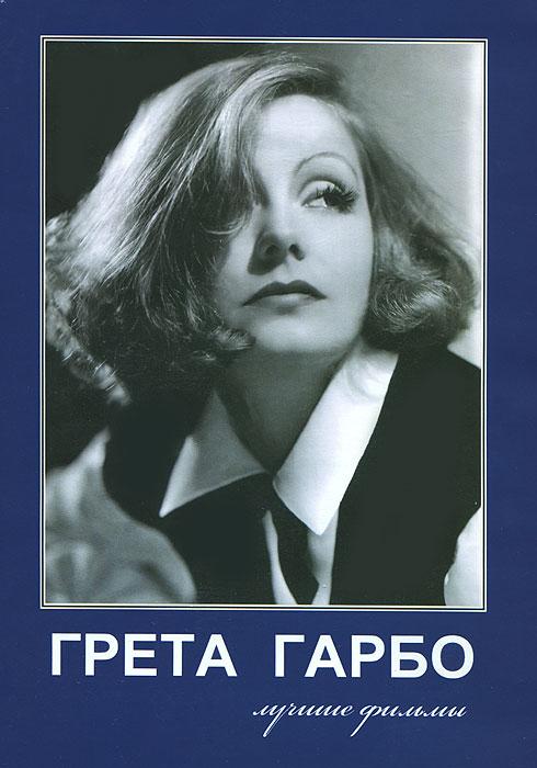 Грета Гарбо: Лучшие фильмы