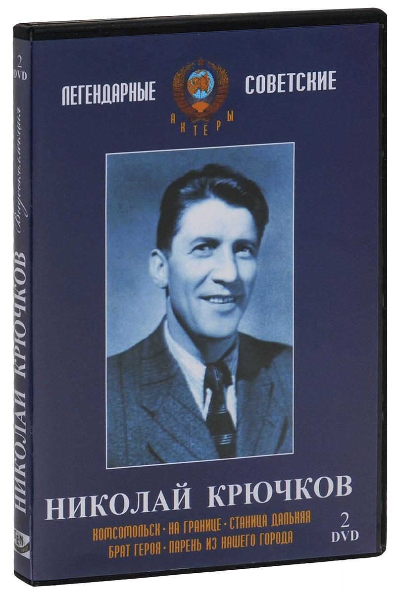 Коллекция Николая Крючкова (2 DVD)