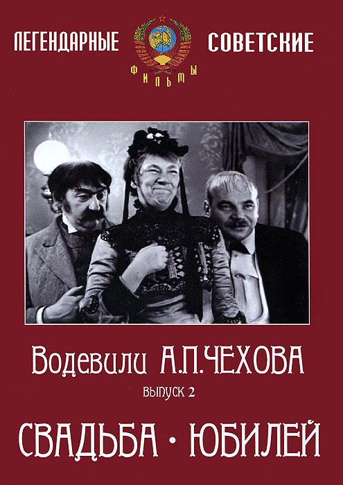Два фильма по произведениям Антона Павловича Чехова, ставшие