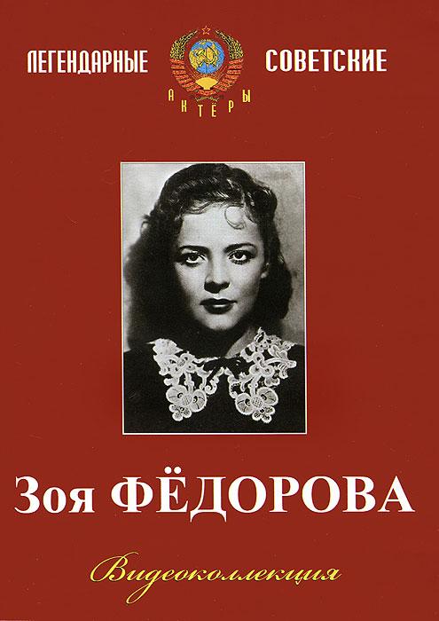 Коллекция Зои Федоровой 2014 DVD