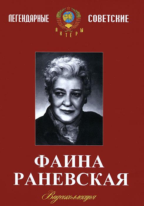 Коллекция Фаины Раневской 2014 DVD