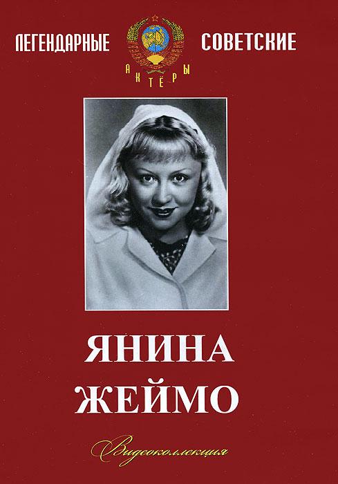 Коллекция Янины Жеймо 2014