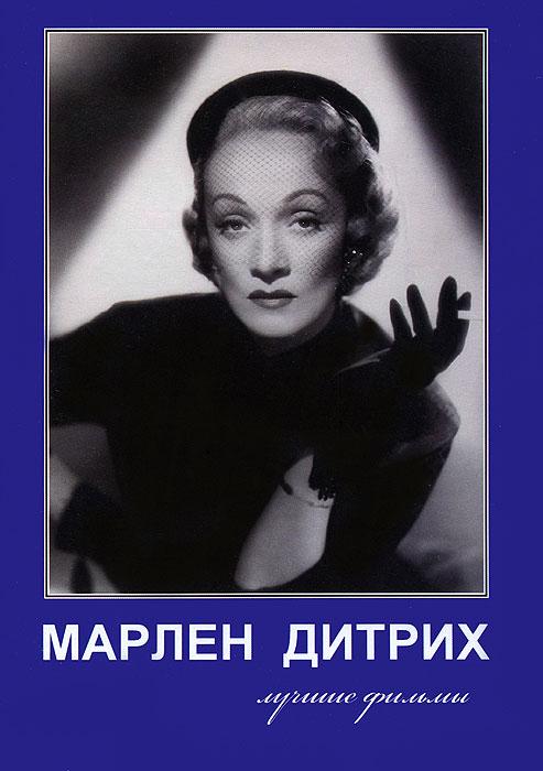 Марлен Дитрих: Лучшие фильмы
