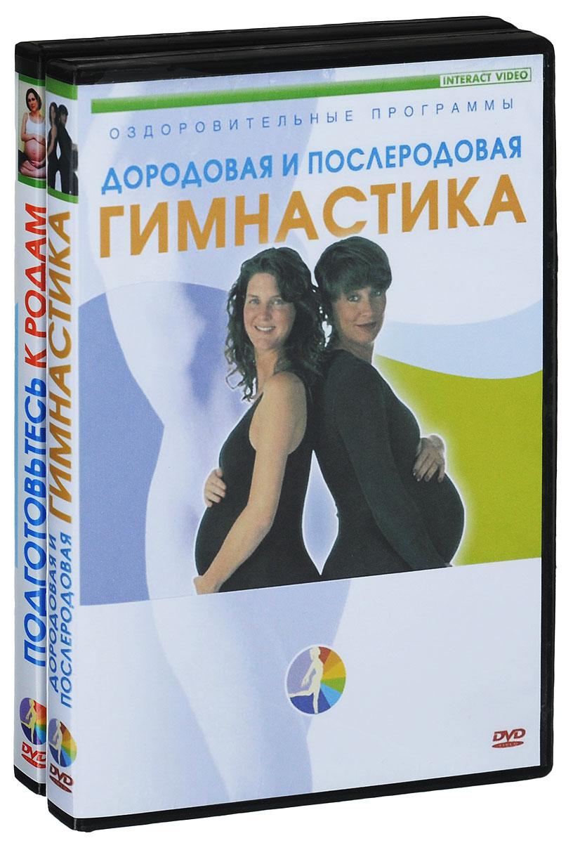 Вы решили стать матерью или только что стали ею. Мы предлагаем вам комплексы упражнений дородовой и послеродовой гимнастики. 1. Дородовой комплекс - упражнения подготовят именно те мышцы, которые помогут выполнить детородную функцию организма и поддержат вашу осанку и тазовое дно. 2. Послеродовой комплекс рассчитан на женщин средних физических данных вне зависимости от возраста и телосложения. 1. Упражнения в первые 48 часов после родов. 2. Упражнения по прошествии 2-3 дней. 3. Упражнения на каждый день в период от 6 недель до 3 месяцев. 4. Упражнения на каждый день в период от 3 до 6 месяцев. 5. Упражнения и рекомендации для женщин, перенесших кесарево сечение.