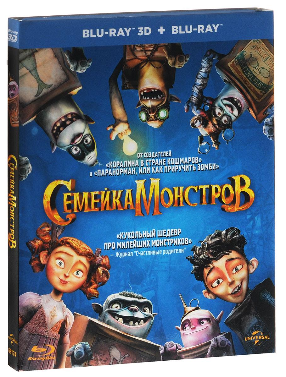 Семейка монстров 3D и 2D (Blu-ray)Коробяки - маленькие монстры, которые обитают в мрачных тоннелях под очаровательным городком Сырбургом, а по ночам вылезают из канализации в надежде похитить младенца или немного сыру. По крайней мере, в эту легенду верят все горожане. На самом же деле коробяки - милые чудаки, которые растят человеческого сиротку по имени Эггс как собственного детеныша. Узнав, что коварный злодей собирается истребить его необыкновенную семью, Эггс решает выбраться из родного подземелья. Вместе с новой отважной подружкой им предстоит спасти не только коробяк, но и саму душу Сырбурга.