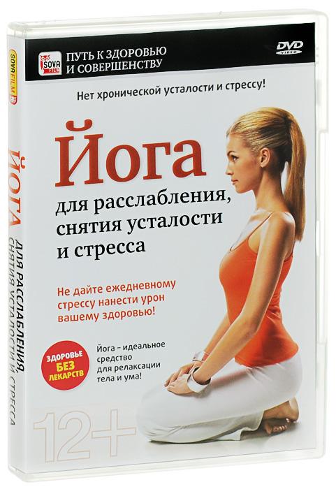 Йога для расслабления, снятия усталости и стресса 2009 DVD