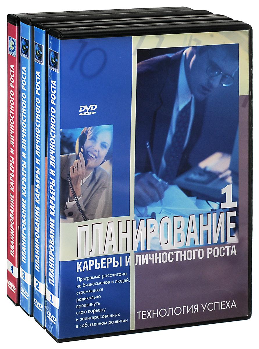 Планирование карьеры и личностного роста: Части 1-4 (4 DVD)