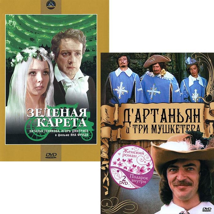 Д'артаньян и три мушкетера / Зеленая карета (2 DVD)
