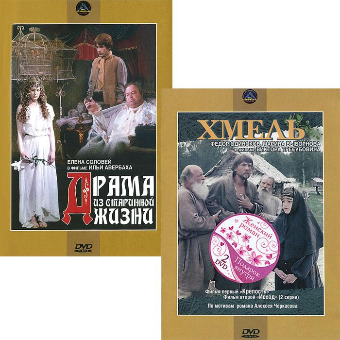 2в1 Киноистория: Хмель. 01-03 серии / Драма из старинной жизни (2 DVD)