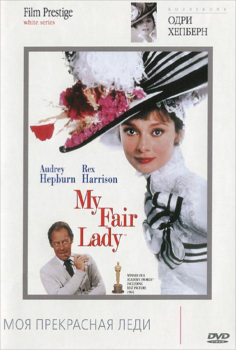 Моя прекрасная леди 2003 DVD