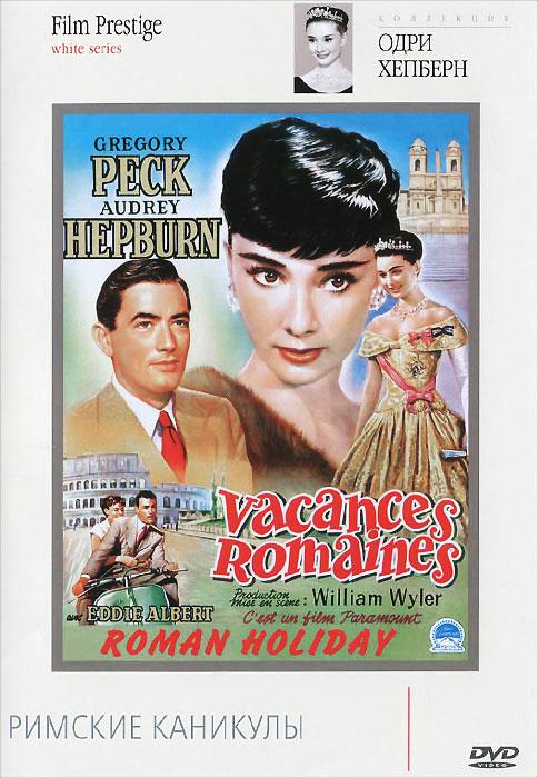Римские каникулыГрегори Пек (Снега Килиманджаро), Одри Хепберн (Моя прекрасная леди), Эдди Альберт (Грязное дело) в комедии Уильяма Уайлера Римские каникулы. Романтическая сказка на все времена. В Рим с официальным визитом прибывает юная принцесса Анна. Дни ее расписаны по минутам - приемы, посещения фабрик, интервью... в общем, тоска! Она совсем девчонка, ей хочется свободы, и она убегает из дворца на улицу, где гуляют, поют и целуются жители Вечного города. Увы, незадолго до побега доктор сделал ей укол снотворного, и принцесса засыпает на скамейке. А мимо проходит возвращающийся домой после вечера за карточным столом американский журналист Джо Брэдли. Рано утром по заданию редактора он должен быть на пресс-конференции у принцессы Анны, которую он в глаза никогда не видел...
