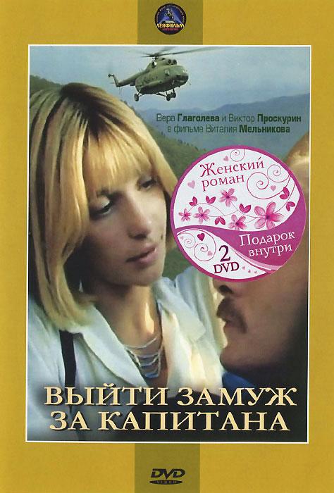 Выйти замуж за капитана / Звездочка моя ненаглядная (2 DVD)