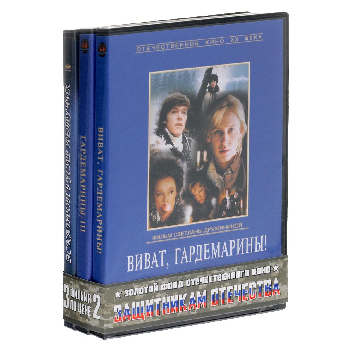 Виват, Гардемарины! / Гардемарины - III / Эскадрон гусар летучих (3 DVD)