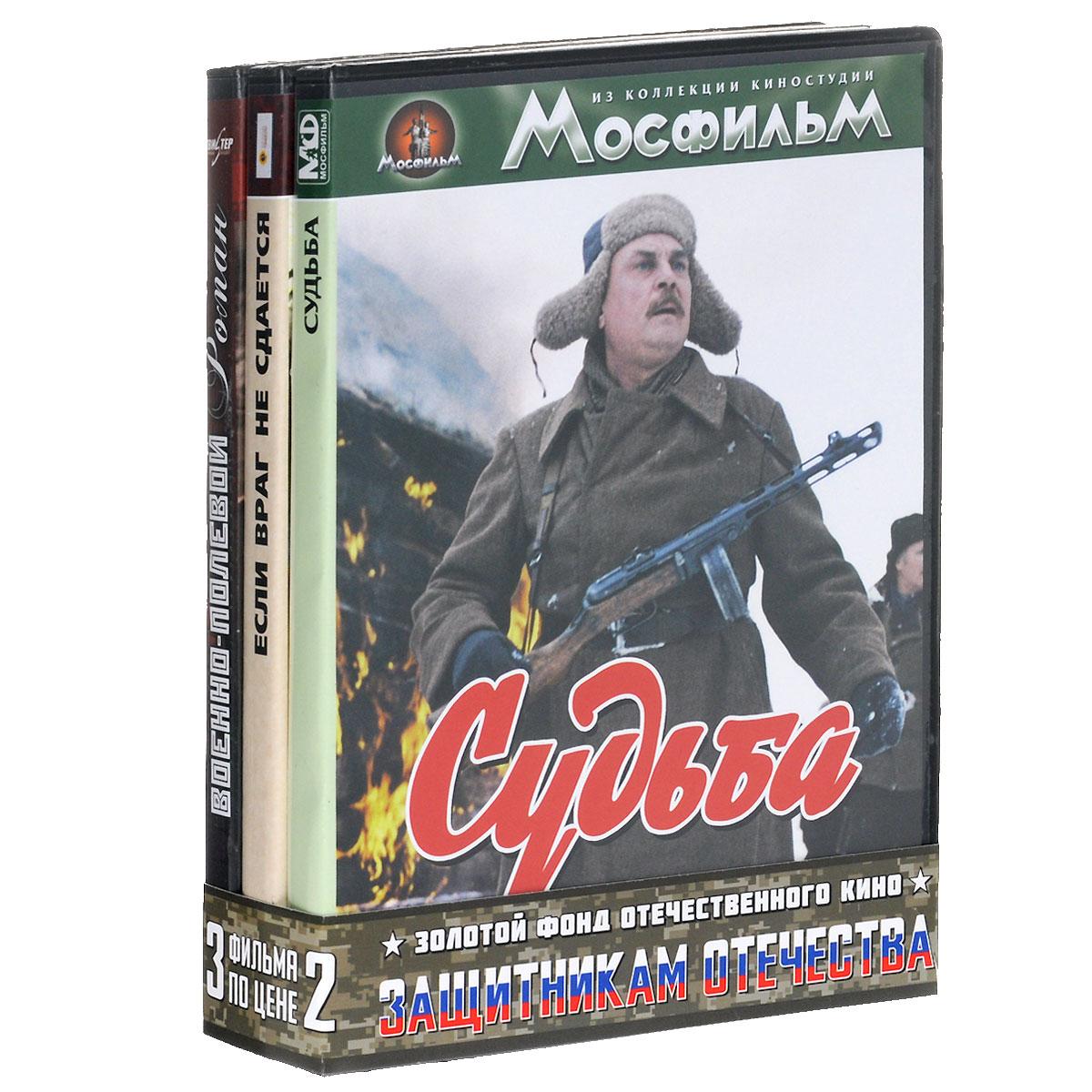 3=2 Защитникам отечества: Судьба. 01-02 серии / Если враг не сдается... / Военно-полевой роман (3 DVD) 2010