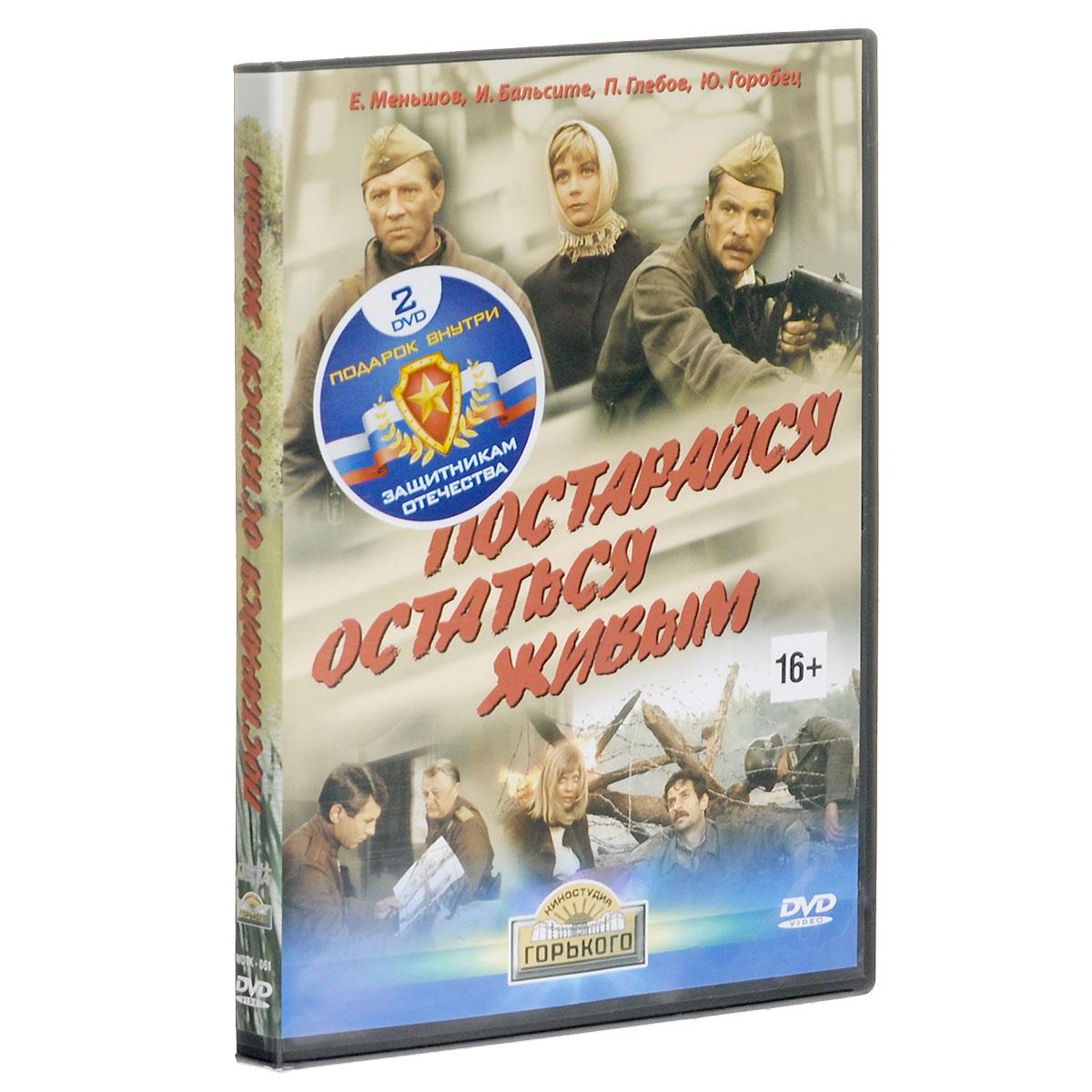 Постарайся остаться живым / Земля до востребования (2 DVD)