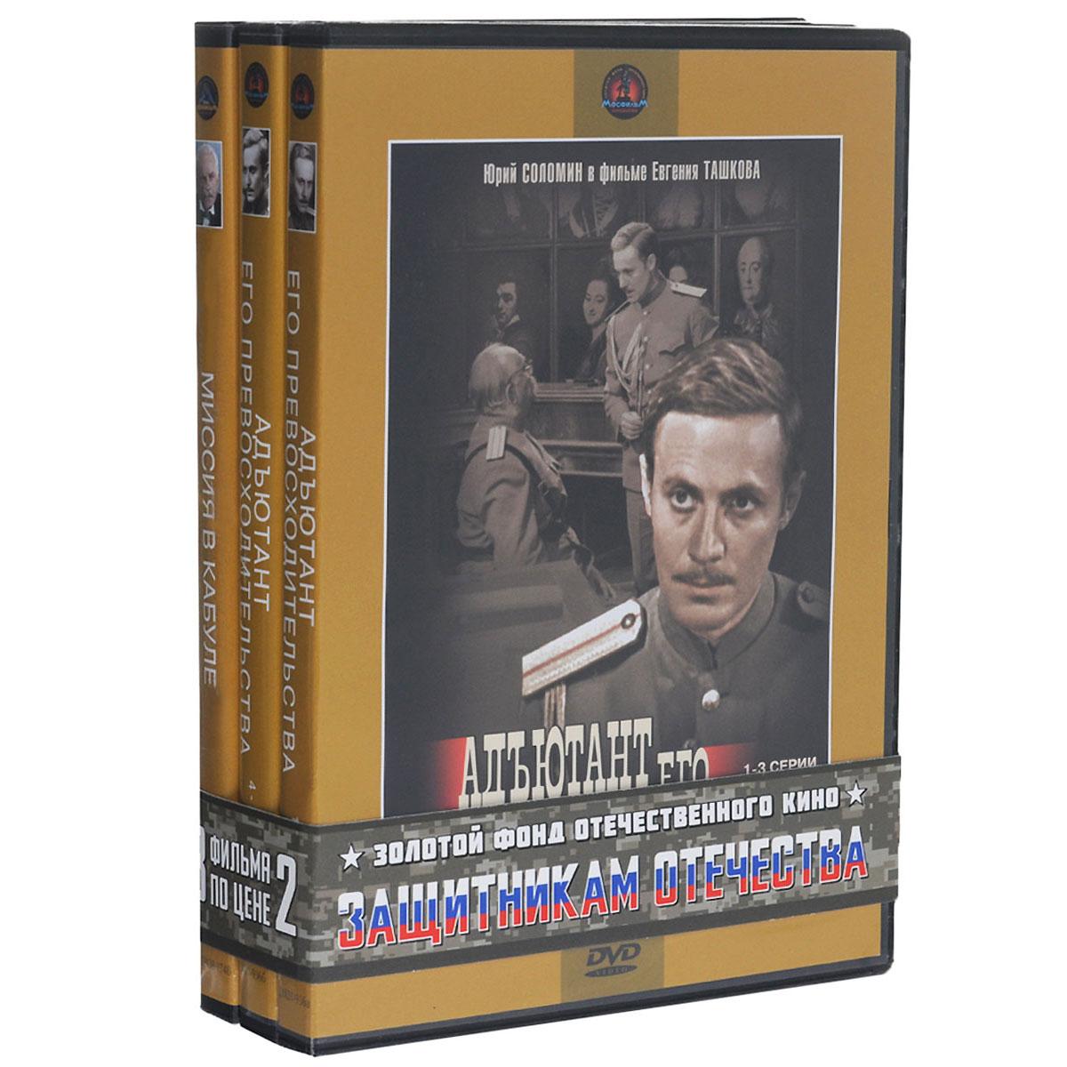 3=2 Защитникам отечества: Адъютант его превосходительства. 01-03 серии / превосходительства.04-05 Миссия в Кабуле. 01-02 (3 DVD)