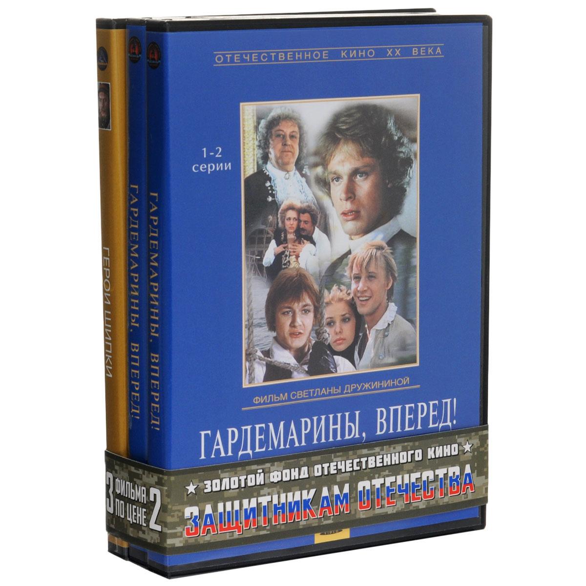 Гардемарины, вперед!: 1-2 серии / Гардемарины, вперед!: 3-4 серии / Герои Шипки (3 DVD)