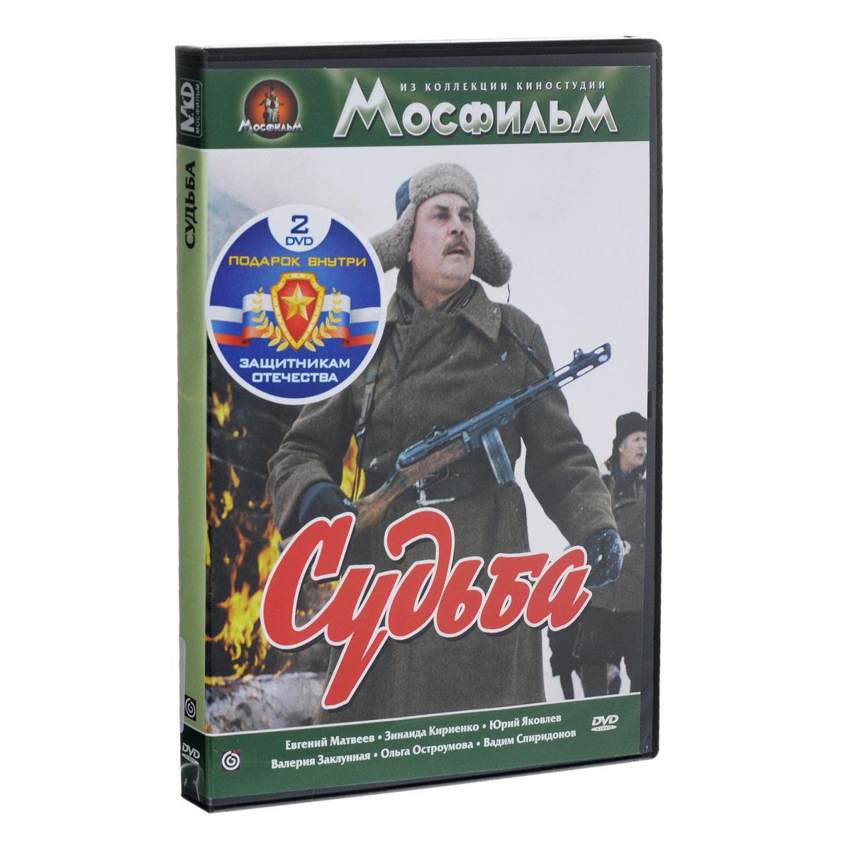 Судьба / Военно-полевой роман