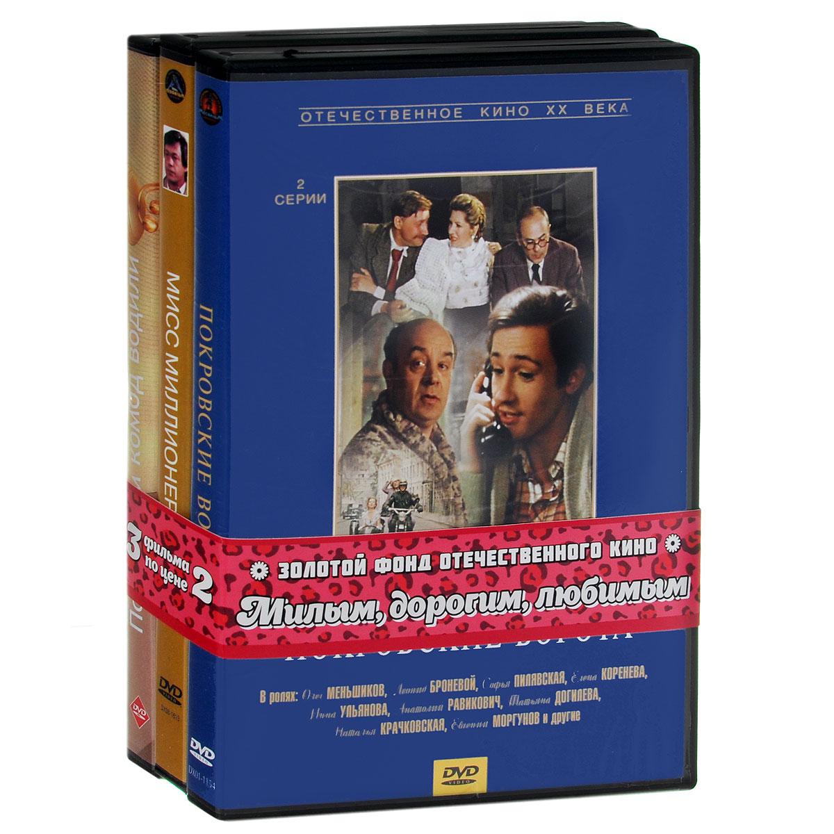 3=2 Милым, дорогим, любимым …: Покровские ворота. 01-02 серии / Мисс миллионерша / По улицам комод водили (3 DVD)