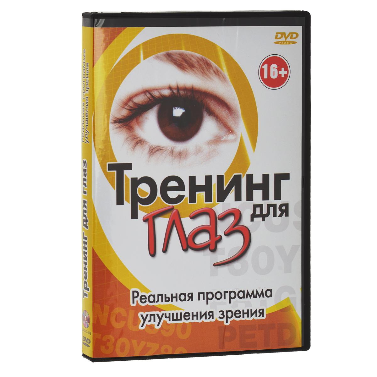 Реальная программа улучшения зрения. В последнее время приходится сталкиваться с неверным и устоявшимся представлением о том, что ухудшение зрения и необходимость носить очки относятся к числу неизбежных проблем, не поддающихся решению без серьезного медицинского вмешательства. Даже люди, постоянно и внимательно следящие за своим здоровьем, занимающиеся по различным фитнес-программам, не подозревают о существовании эффективных фитнес-тренингов для глаз, позволяющих существенно улучшить зрение и сохранить глаза здоровыми. Один из этих тренингов под названием EyeSercise предлагает автор данной видеопрограммы американка Мэрилин Рой. Ее абсолютно безопасная программа включает в себя систему несложных упражнений для мышц глаз, упражнения на снятие усталости глаз и технику визуальных игр. За последние три года только в США было продано 7 миллионов копий DVD с данной видеопрограммой. Сегодня этот тренинг для глаз стал доступен россиянам. Обращаем особое внимание...