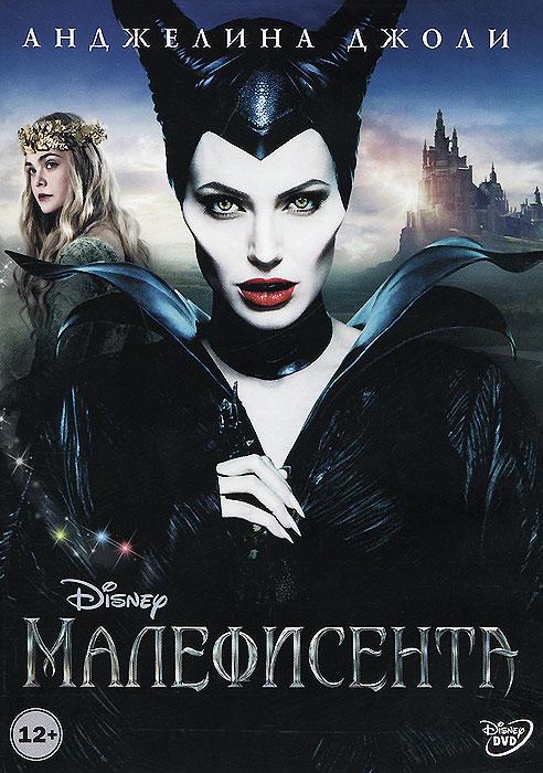 Анджелина Джоли («Особо опасен»), Эль Фаннинг («Между»), Шарлто Коплей («Район № 9») в фантастической мелодраме Роберта Стромберга «Малефисента». Все помнят историю принцессы Авроры, рассказанную в анимационном фильме Disney «Спящая Красавица», но так ли всё было на самом деле? Disney представляет фильм «Малефисента», посвящённый одной из самых известных сказочных злодеек. Зрители смогут взглянуть на классическую историю с неожиданной стороны. Юная волшебница Малефисента вела уединённую жизнь в зачарованном лесу, окружённая сказочными существами, но однажды всё изменилось…В её мир вторглись люди, которые принесли с собой разрушение и хаос, и Малефисенте пришлось встать на защиту своих подданных, призвав на помощь могущественные тёмные силы. В пылу борьбы Малефисента наложила страшное заклятие на новорождённую дочь короля, прекрасную Аврору. Но, наблюдая за тем, как растёт маленькая принцесса, Малефисента начинает сомневаться в правильности своего...