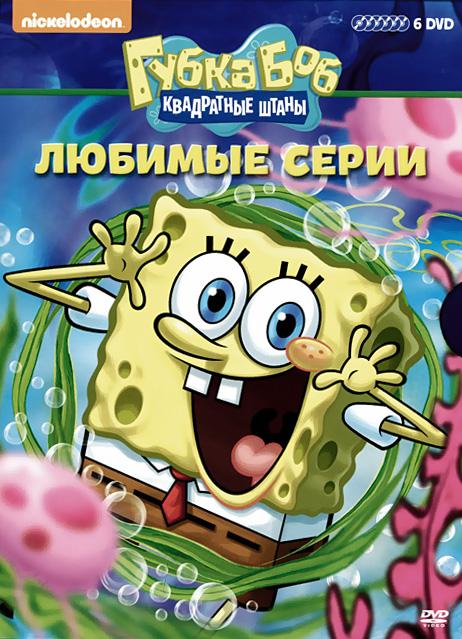 Губка Боб Квадратные Штаны. Любимые серии (6 DVD)