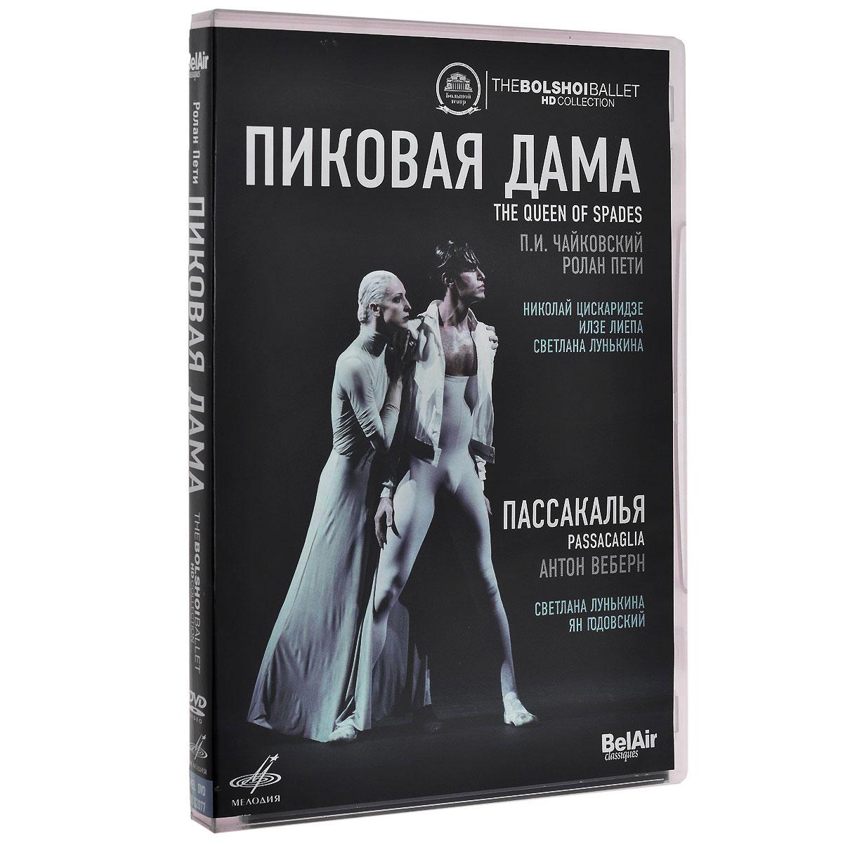 Пиковая дама / Пассакалья